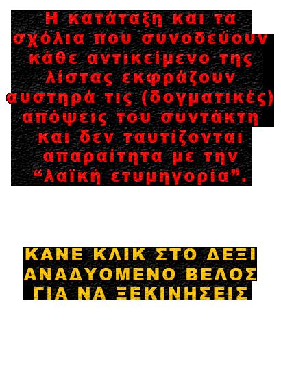 Dogma_message