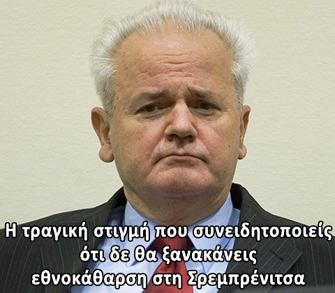 sad milosevic