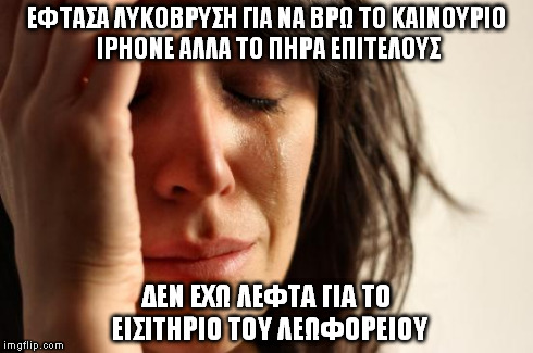 iphone-meme